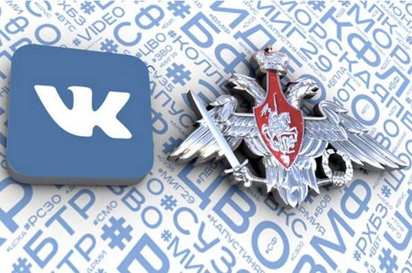 Минобороны РФ открыло официальную страничку Вконтакте