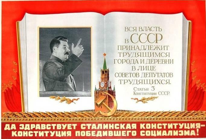 Восемьдесят лет «сталинской» конституции
