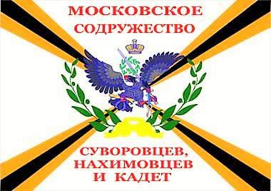 Московские суворовцы, нахимовцы и кадеты подвели итоги работы за два года