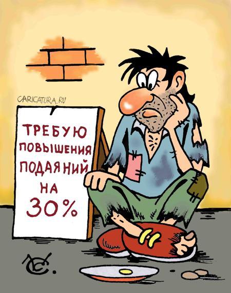 Почему злые бедняки не хотят богатеть - несмотря на призывы Дмитрия Медведева?