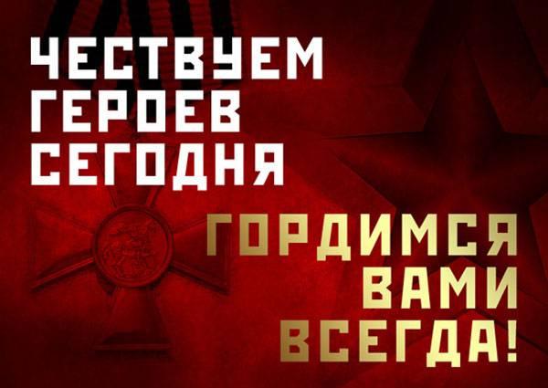 Реферат день героев отечества россии 9722