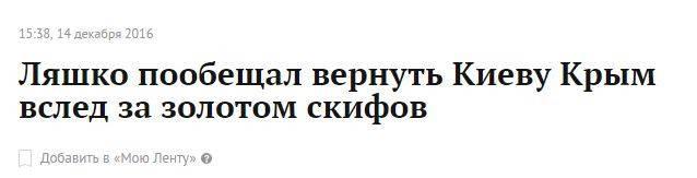 Поклонская поможет вернуть крымское золото скифов