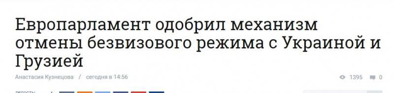 Добро пожаловать в безвиз! Украину опять оставили ни с чем