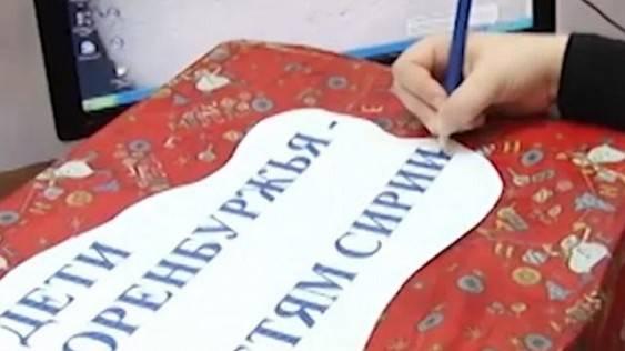 Сирийские дети получат более 40 тонн подарков, собранных российскими юнармейцами
