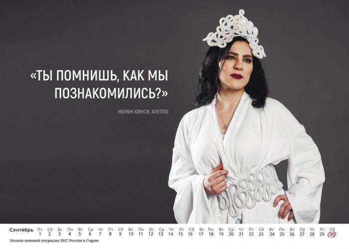Сирийские девушки сфотографировались для календаря, который будет подарен российским военным