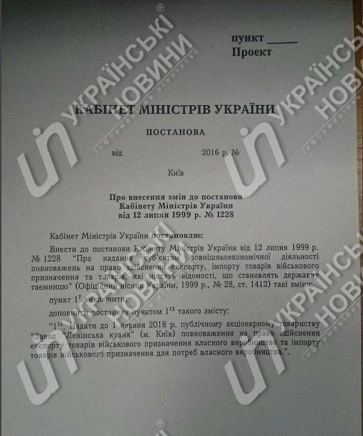 """""""Ленинская кузница"""" Порошенко готовится получить право на экспорт/импорт военной продукции"""