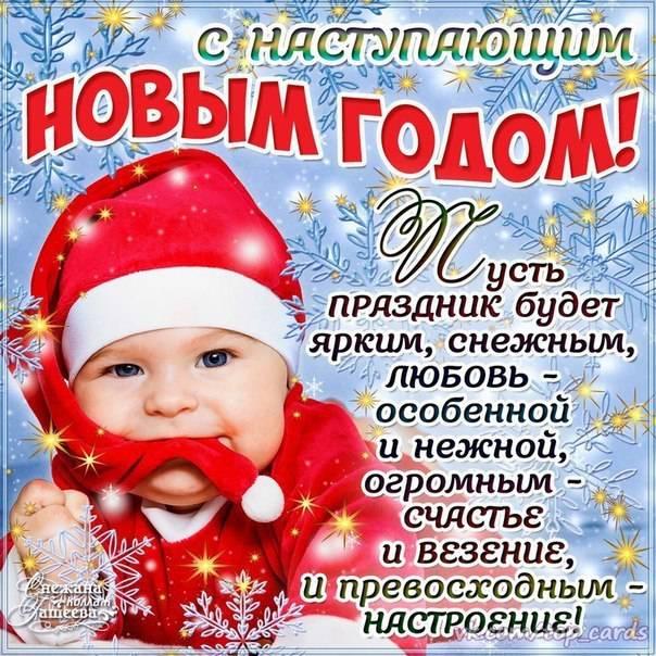 Статус с новым годом поздравляю