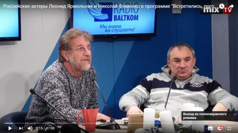 """""""Встретились, поговорили"""" и наговорили: Ярмольник и Фоменко на латвийском радио..."""