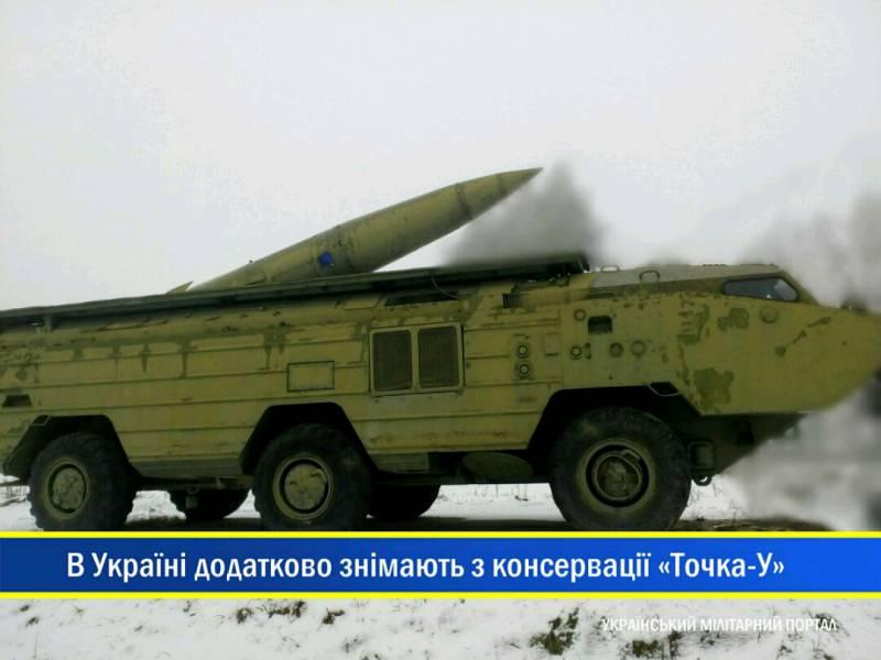 На Украине появились сообщения о расконсервации комплексов «Точка-У»