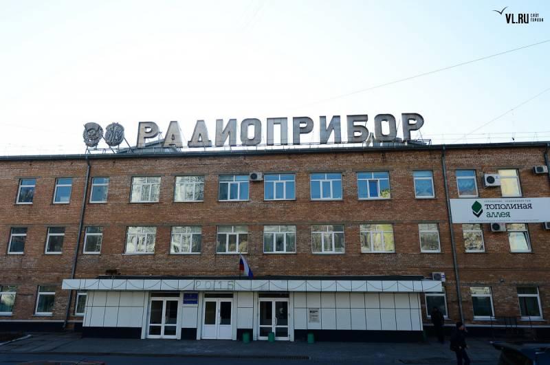 Коллегия ВПК спасла владивостокский «Радиоприбор»