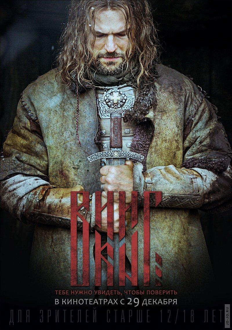 Смотреть фильм 2016 Викинг  Россия онлайн в хорошем качестве
