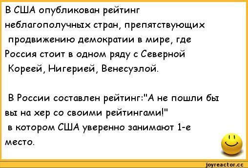 Анекдоты россии сайт