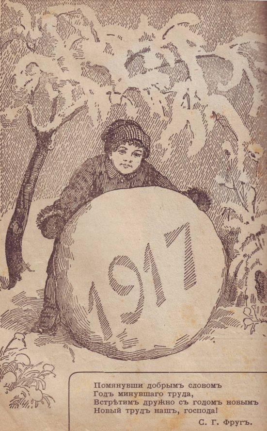 Рассматривая параллели.Что обещал Новый 1917 год?