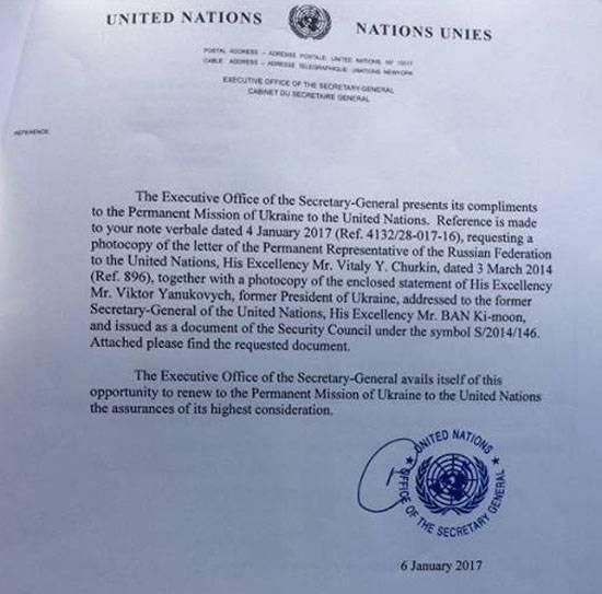ООН проинформировала Украине бесспорные подтверждения госизмены Януковича— Луценко