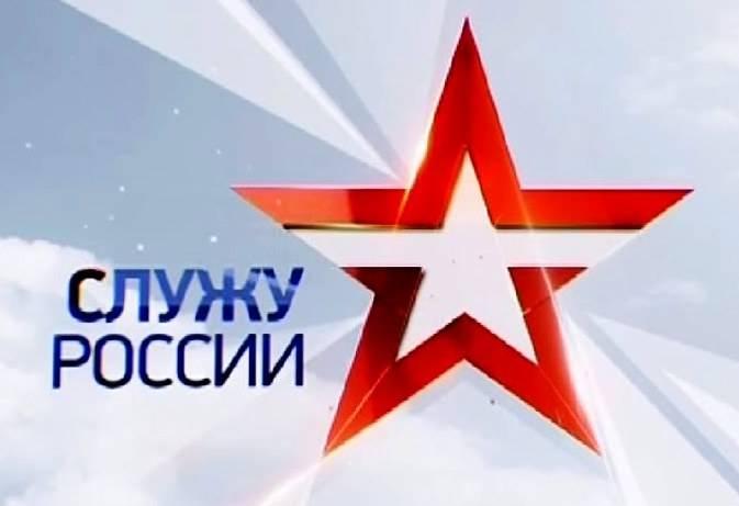 Служу России! Выпуск от 22.01.2017