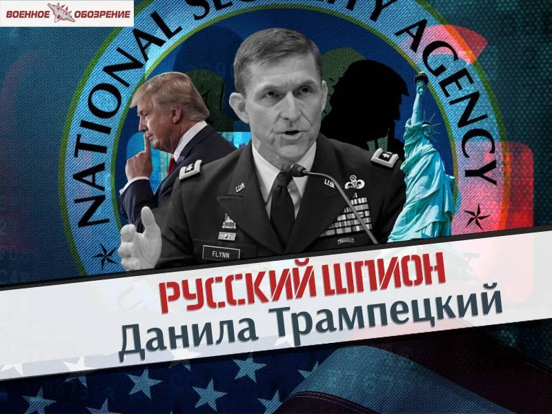 Русский шпион Данила Трампецкий
