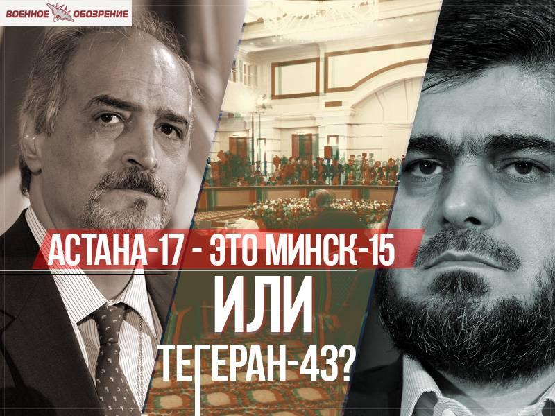 Астана-17 - это Минск-15 или Тегеран-43?