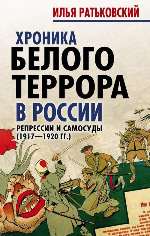 """""""Хроника белого террора в России"""""""