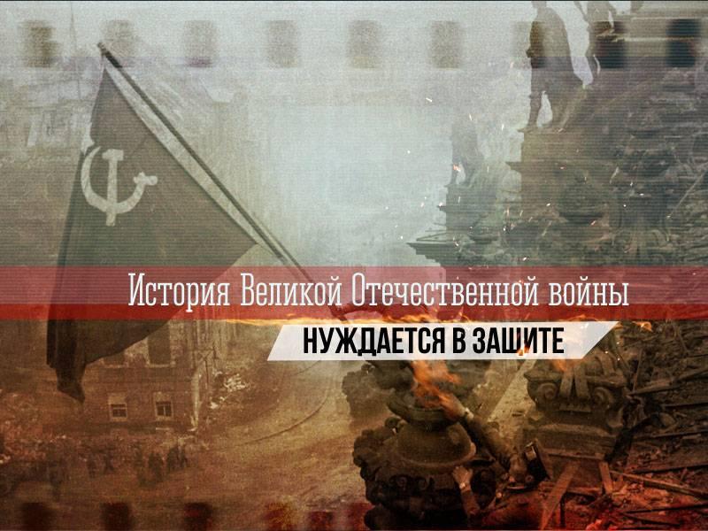 История Великой Отечественной войны нуждается в защите