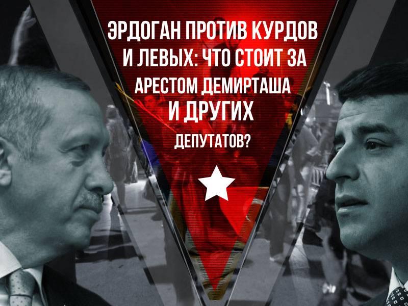 Эрдоган против курдов и левых: что стоит за арестом Демирташа и других депутатов?