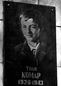 """""""...На этом месте отдал свою жизнь Толя Комар..."""""""