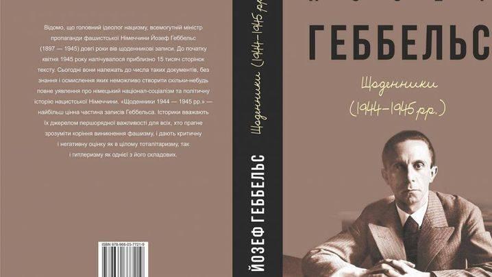 ВХарькове издадут ежедневник Геббельса наукраинском языке