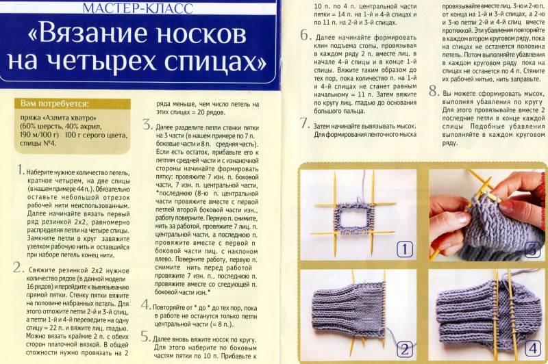 Вязание носка 2 спицах начинающих
