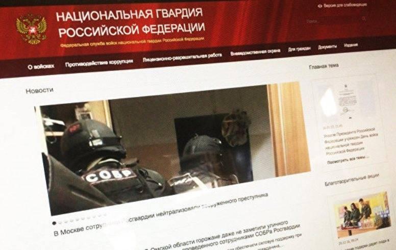 Хакеры атаковали сайт Росгвардии