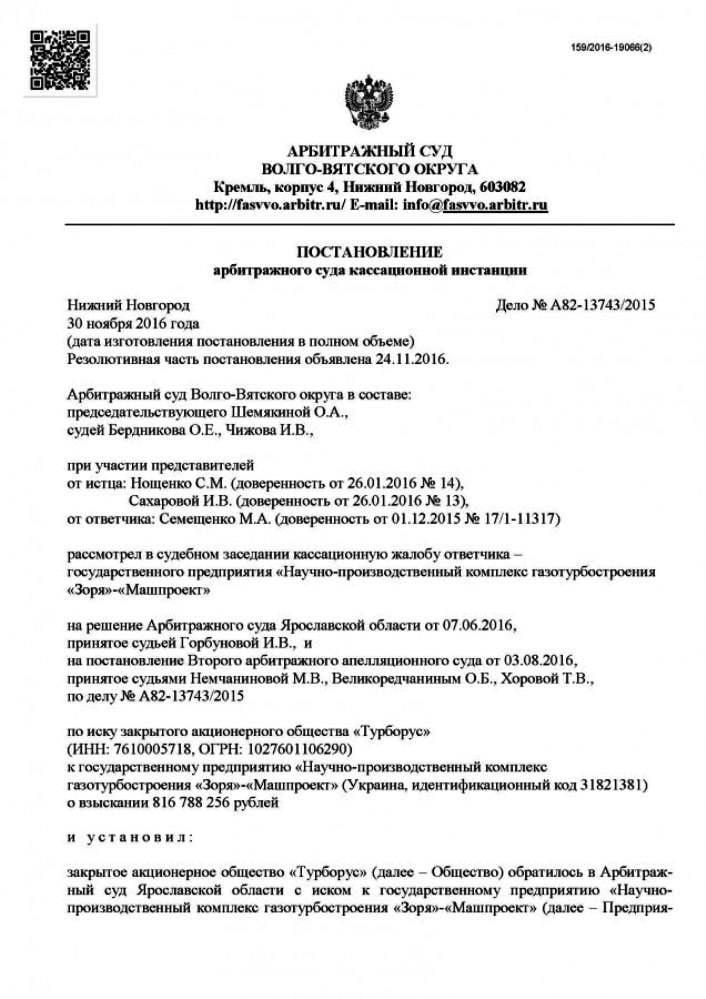 «Турборус» отсудил у украинского предприятия «Зоря-Машпроект» деньги за непоставленные турбины