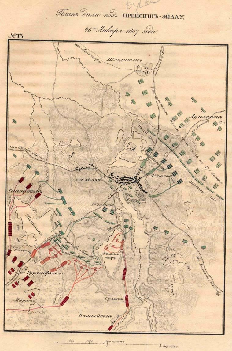 Решительное сражение при Прейсиш-Эйлау