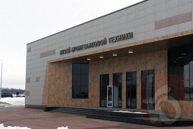 Под Белгородом открывается музей бронетанковой техники
