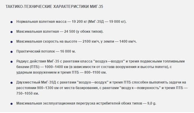 """""""Точка опоры"""" авиации России: на что способен истребитель МиГ-35"""