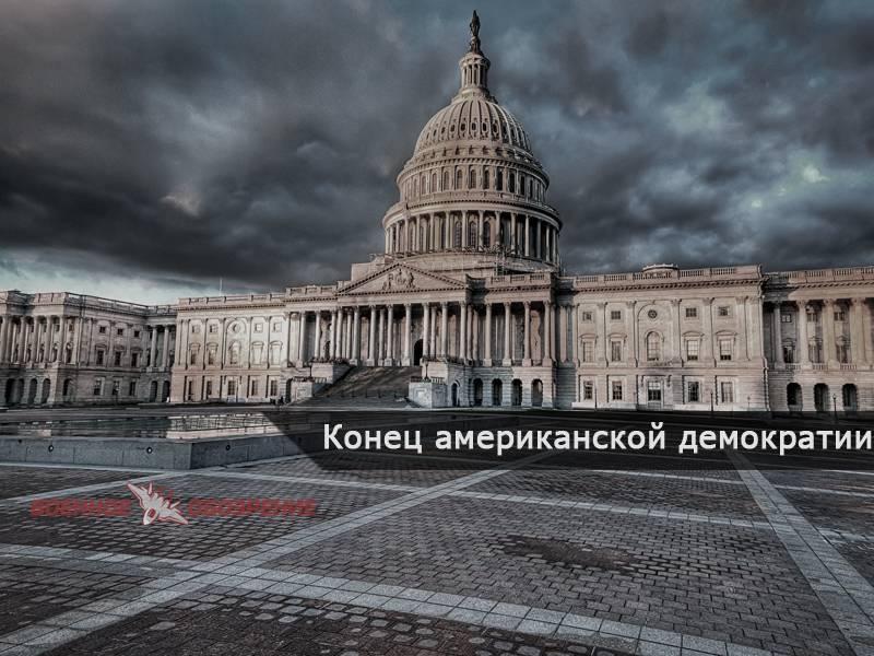 Конец американской демократии