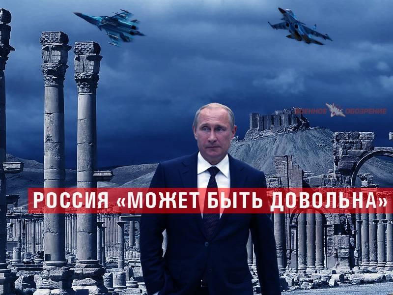 Россия «может быть довольна»