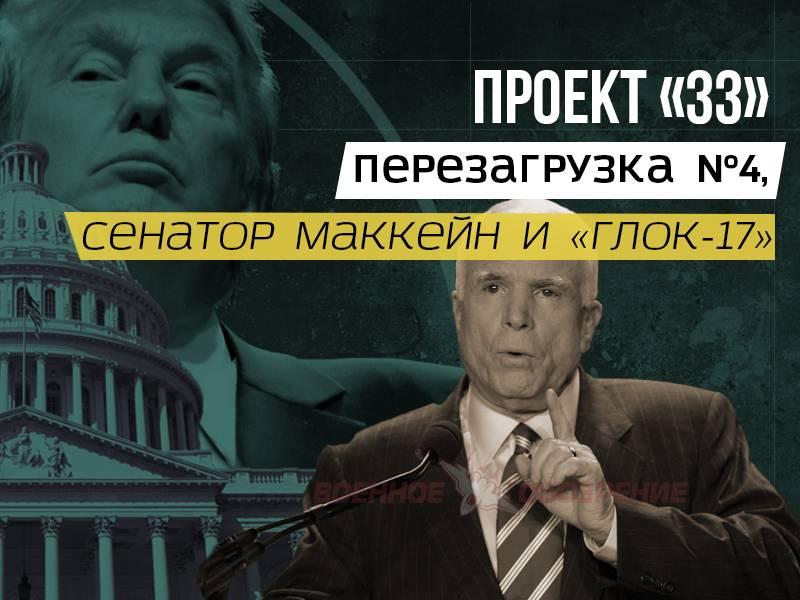 Проект «ЗЗ». Перезагрузка №4, сенатор Маккейн и «Глок-17»