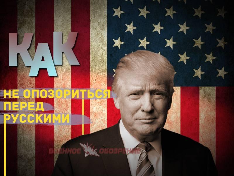 Как не опозориться перед русскими