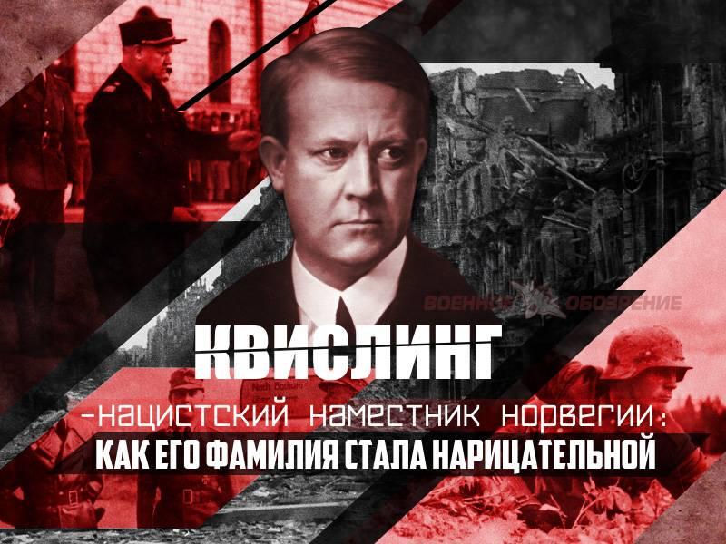Квислинг — нацистский наместник Норвегии: как его фамилия стала нарицательной