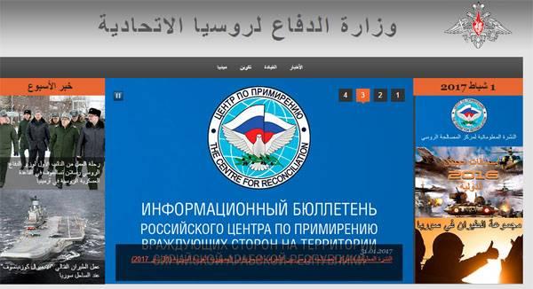 МО РФ запустило в работу арабоязычную версию сайта
