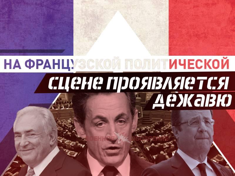 На французской политической сцене проявляется дежавю