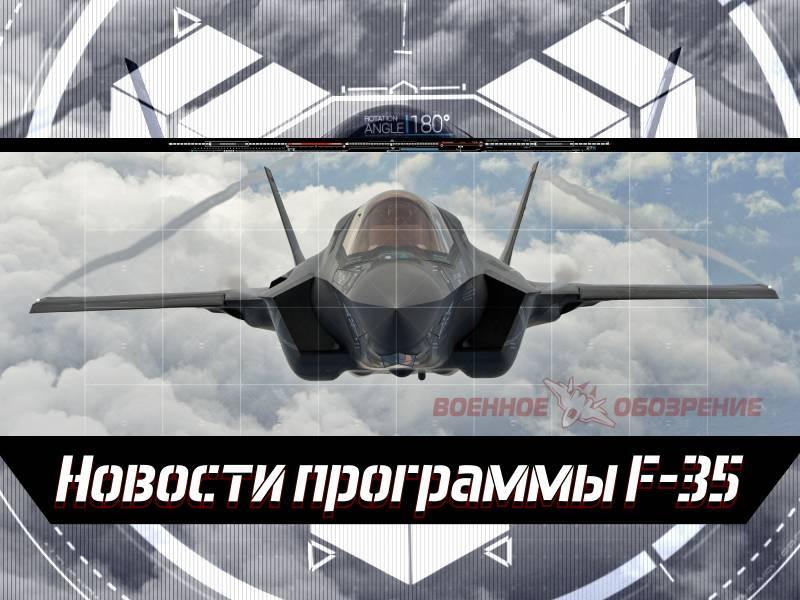 Новости программы F-35