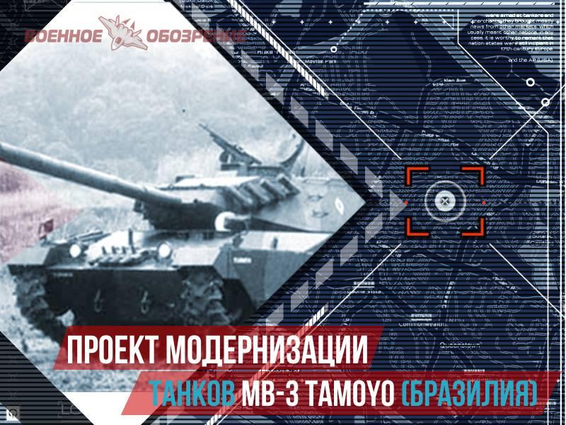 Проект модернизации танков MB-3 Tamoyo (Бразилия)