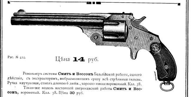 Смит & Вессон «милитари & полис» – «револьвер без недостатков».