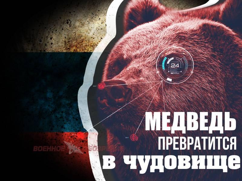 Медведь превратится в чудовище