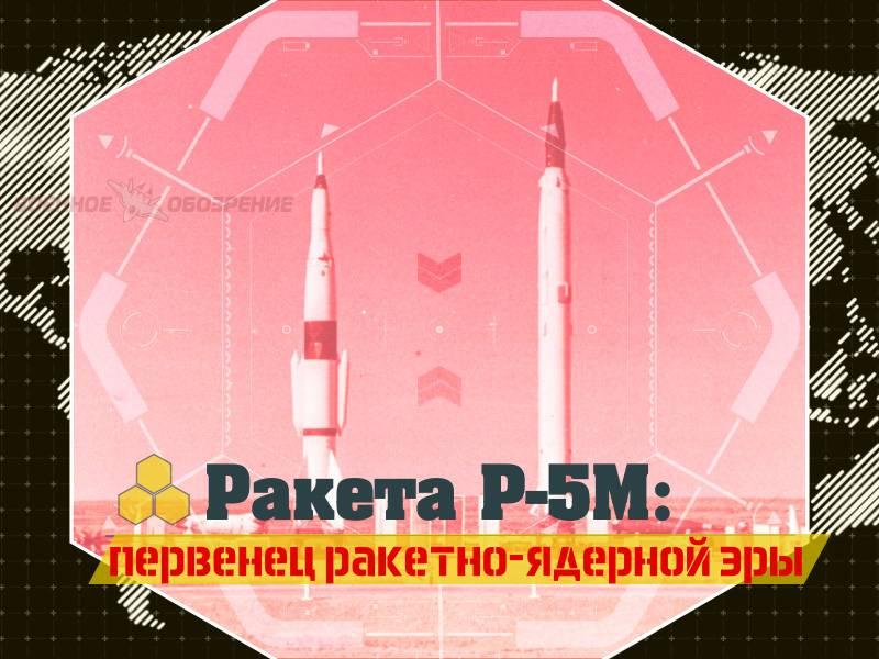 Ракета Р-5М: первенец ракетно-ядерной эры