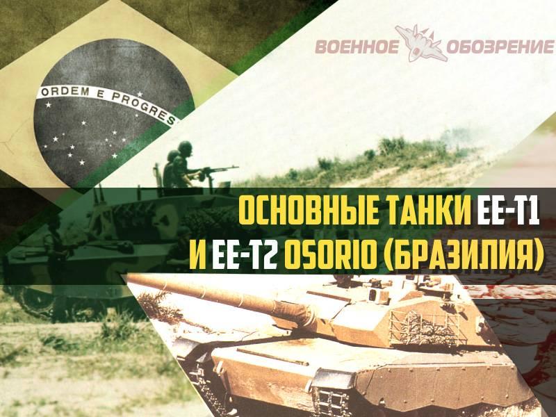 Основные танки EE-T1 и EE-T2 Osório (Бразилия)