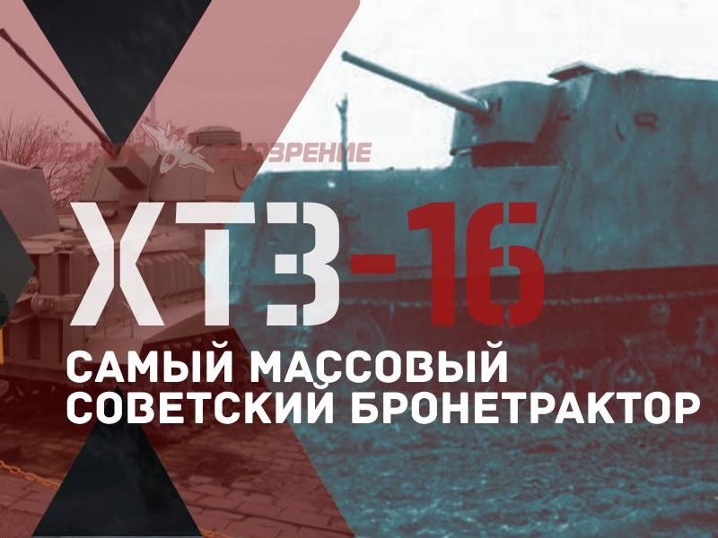 ХТЗ-16: самый массовый советский бронетрактор