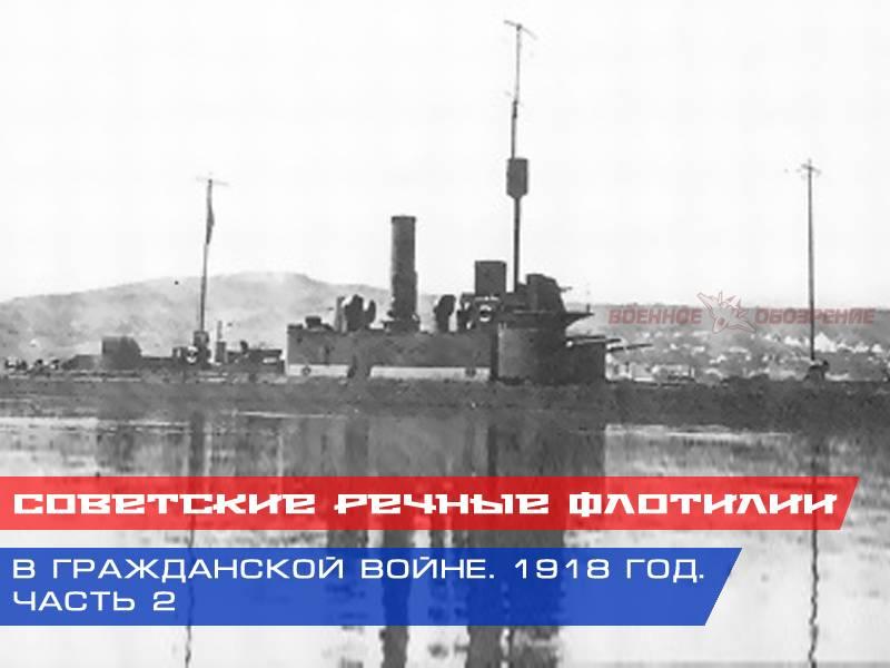 Советские речные флотилии в Гражданской войне. 1918 год. Часть 2