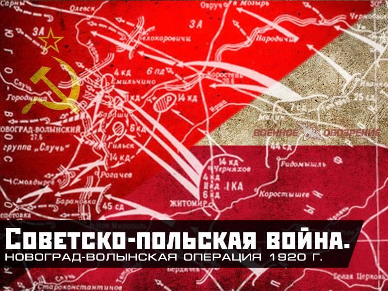 Советско-польская война. Новоград-Волынская операция 1920 г.