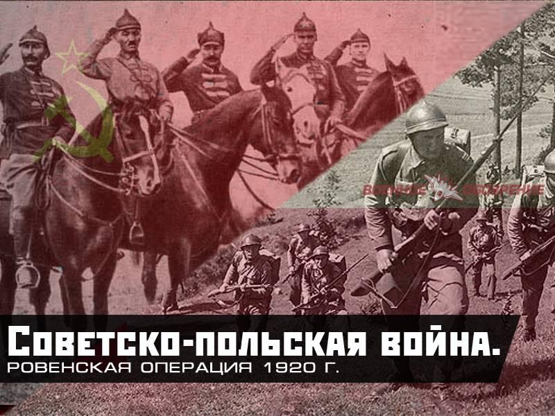 Советско-польская война. Ровенская операция 1920 г.