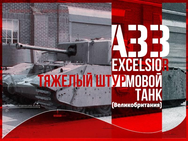 Тяжелый штурмовой танк A33 Excelsior (Великобритания)